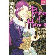 Petshop of Horrors 漂泊の箱舟編 1(夢幻燈コミックス 28) [コミック]