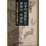日本の「世界化」と世界の「中国化」-日本人の中国観二千年を鳥瞰する [単行本]