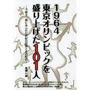 1964東京オリンピックを盛り上げた101人―今蘇る、夢にあふれた世紀の祭典とあの時代 [単行本]