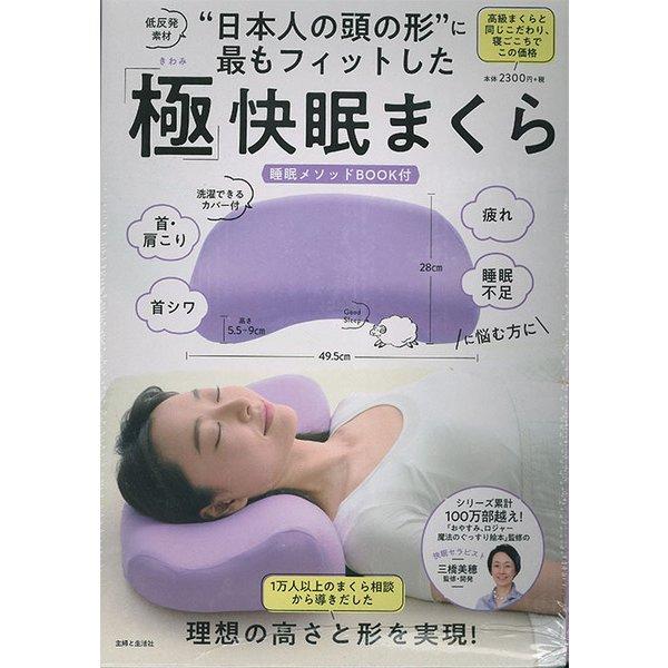 日本人の頭の形 に最もフィットした「極」快眠まくら [単行本]