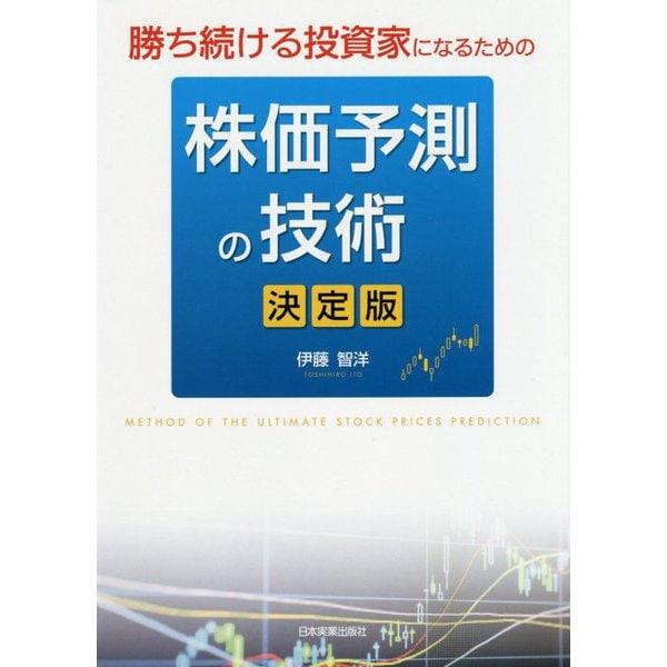 勝ち続ける投資家になるための株価予測の技術 決定版 [単行本]