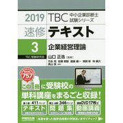 速修テキスト〈3〉企業経営理論〈2019年版〉(TBC中小企業診断士試験シリーズ) [単行本]
