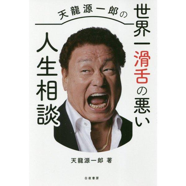 天龍源一郎の世界一滑舌の悪い人生相談 [単行本]