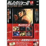 あしたのジョー2COMPLETE DVD BOOK vol. [ムック・その他]