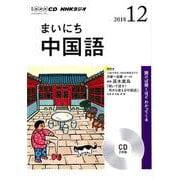 NHK CD ラジオ まいにち中国語 2018年12月号 [磁性媒体など]