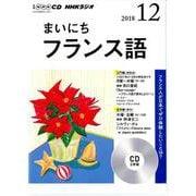 NHK CD ラジオ まいにちフランス語 2018年12月号 [磁性媒体など]