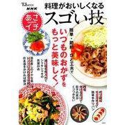 NHKあさイチ 料理がおいしくなるスゴい技 [ムック・その他]
