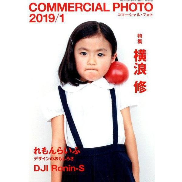 COMMERCIAL PHOTO (コマーシャル・フォト) 2019年 01月号 [雑誌]