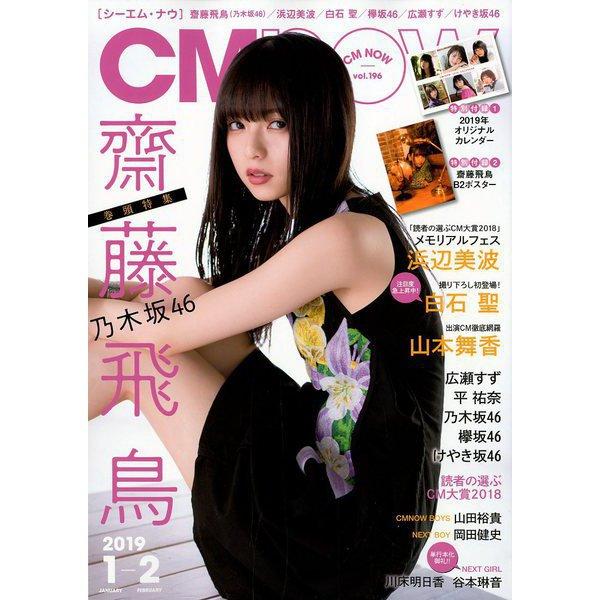 CM NOW (シーエム・ナウ) 2019年 01月号 [雑誌]