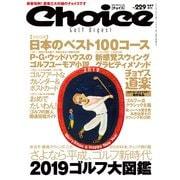 Choice (チョイス) 2019年 01月号 [雑誌]