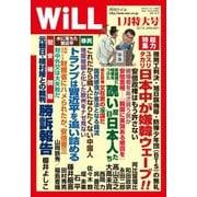 WiLL (マンスリーウィル) 2019年 01月号 [雑誌]