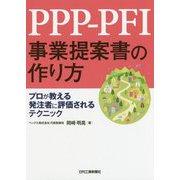 PPP-PFI事業提案書の作り方―プロが教える発注者に評価されるテクニック [単行本]