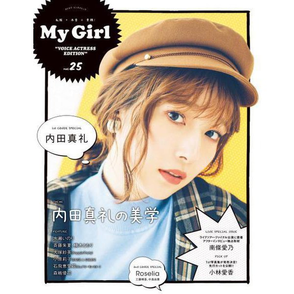 """My Girl vol.25 """"VOICE ACTRESS EDITION""""<25;94>(カドカワエンタメムック) [ムックその他]"""