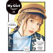 """My Girl vol.25 """"VOICE ACTRESS EDITION""""(カドカワエンタメムック) [ムックその他]"""