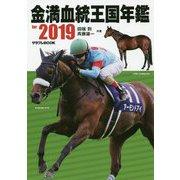 金満血統王国年鑑〈for 2019〉(サラブレBOOK) [単行本]