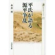 平氏が語る源平争乱(歴史文化ライブラリー) [全集叢書]