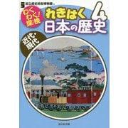 わくわく!探検 れきはく日本の歴史〈4〉近代・現代 [全集叢書]