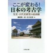 ここが変わる!日本の考古学―先史・古代史研究の最前線 [単行本]