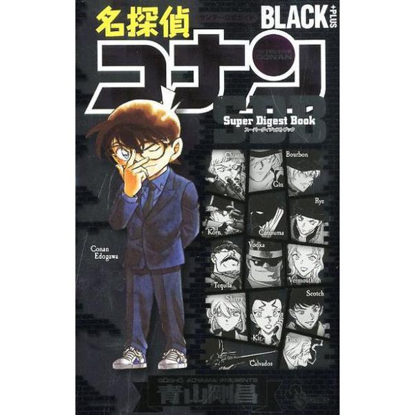 名探偵コナンBLACK PLUS SDB(スーパーダイジェストブック)(少年サンデーコミックス) [コミック]