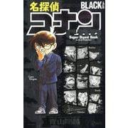 名探偵コナンBLACK PLUS SDB(スーパーダイジェストブック)(少年サンデーコミックス〔スペシャル〕) [コミック]