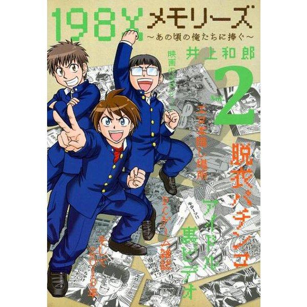 198Xメモリーズ<2>-~あの頃の俺たちに捧ぐ~(コロコロコミックス) [コミック]