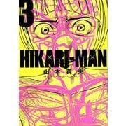 HIKARI-MAN 3(ビッグコミックススペシャル) [コミック]