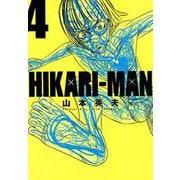 HIKARIーMAN<4>(ビッグ コミックス) [コミック]