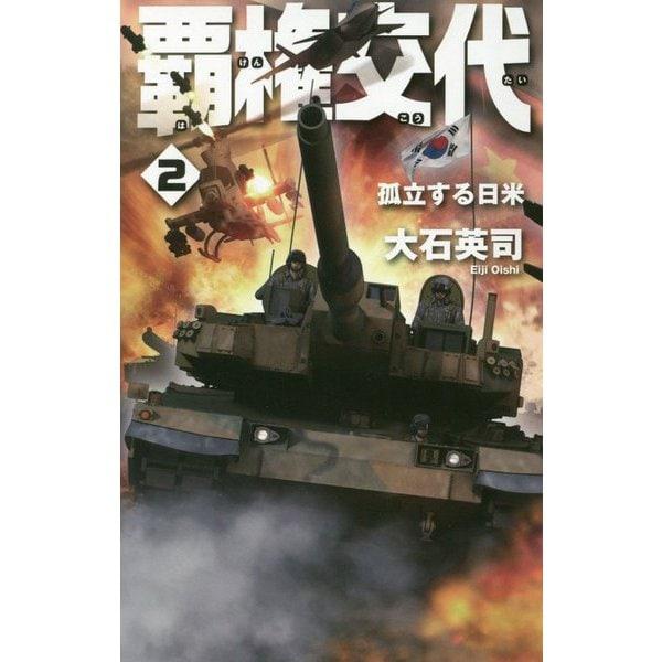 覇権交代〈2〉孤立する日米(C・NOVELS) [新書]