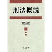 刑法概説 [単行本]