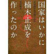 国家はいかに「楠木正成」を作ったのか―非常時日本の楠公崇拝 [単行本]