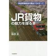 JR貨物の魅力を探る本 [単行本]