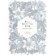 美しい花モチーフの切り絵 FLOWER PARTY [単行本]