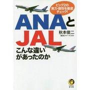 ANAとJAL―こんな違いがあったのか(KAWADE夢文庫) [文庫]