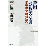 韓国・北朝鮮の悲劇―米中は全面対決へ(WAC BUNKO) [新書]