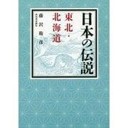 日本の伝説―東北・北海道 [全集叢書]