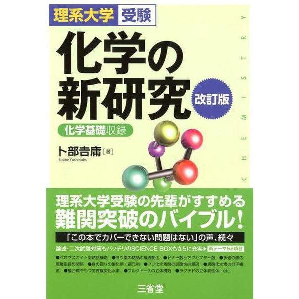 理系大学受験化学の新研究 改訂版-化学基礎収録 [単行本]