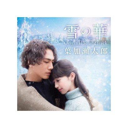 葉加瀬太郎/雪の華 Original Soundtrack