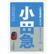 小田急電鉄のすべて(鉄道まるわかり〈002〉) [単行本]