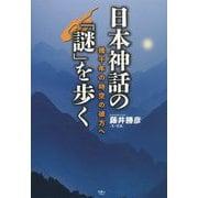 日本神話の「謎」を歩く―幾千年の時空の彼方へ [単行本]