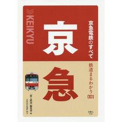 京急電鉄のすべて(鉄道まるわかり〈001〉) [単行本]
