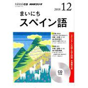 NHK CD ラジオ まいにちスペイン語 2018年12月号 [磁性媒体など]