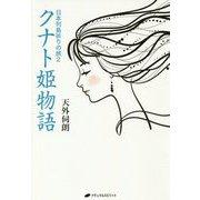 日本列島祈りの旅〈2〉クナト姫物語 [単行本]