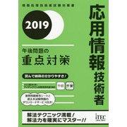 応用情報技術者 午後問題の重点対策〈2019〉 [単行本]