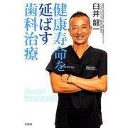 健康寿命を延ばす歯科治療 [単行本]