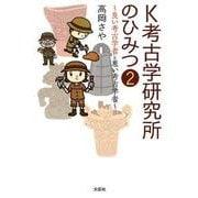 K考古学研究所のひみつ 2 [単行本]
