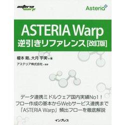 ASTERIA Warp逆引きリファレンス 改訂版 [単行本]