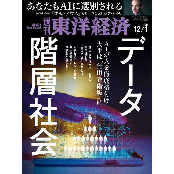 週刊 東洋経済 2018年 12/1号 [雑誌]