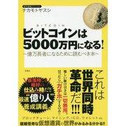 ビットコインは5000万円になる!―億万長者になるために読むべき本 [単行本]