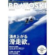 ブラボースキー '19 Vol.3(双葉社スーパームック) [ムックその他]