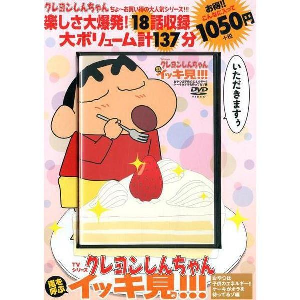 TVシリーズ クレヨンしんちゃん 嵐を呼ぶ イッキ見!!!おやつは子供のエネルギー!!ケーキがオラを待ってるゾ編 [磁性媒体など]
